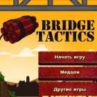 Играть Взрывать мосты онлайн