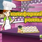Играть Кухня Сары: Роллы онлайн