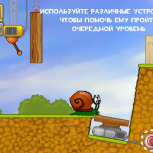 Играть Улитка Боб онлайн