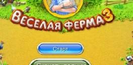 Играть Веселая ферма 3 онлайн
