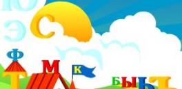 Играть Собери буквы онлайн
