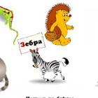 Играть Учим буквы онлайн