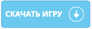 скачать игру