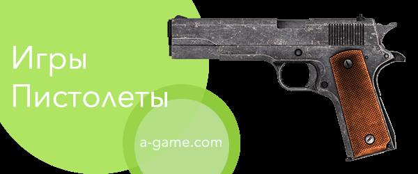 игры пистолеты