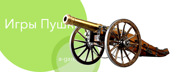 игры пушки