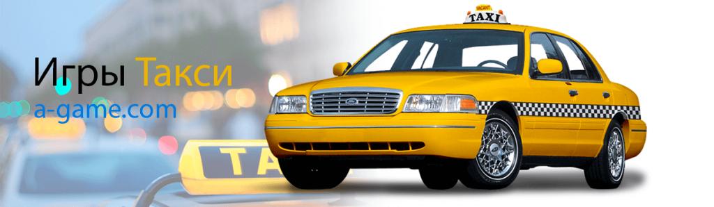 игры про такси
