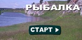 Играть Русская Рыбалка 2 онлайн