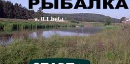 Играть Русская Рыбалка онлайн