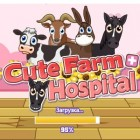 Играть Клиника на ферме онлайн