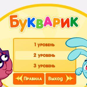 Играть Букварик онлайн