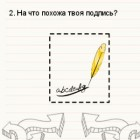 Играть Тест на почерк онлайн