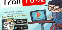 Играть Trollface Quest TrollTube онлайн